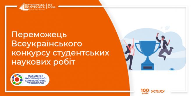 Перемога студента факультету ІКТ у ІІ-му турі Всеукраїнського конкурсу студентських наукових робіт