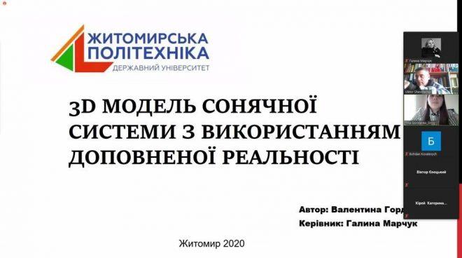 Перемога студентів факультету ІКТ у ІІ-му турі Всеукраїнського конкурсу студентських наукових робіт